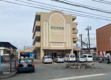 和田河原駅の画像1