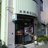 大田矢口三郵便局