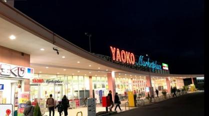 ヤオコー 成田はなのき台店の画像1