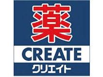 クリエイト薬局平塚入野店
