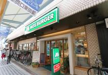 モスバーガー蒲田東店