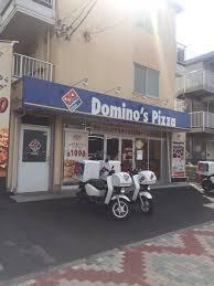 ドミノ・ピザ めじろ台店の画像1