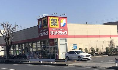 サンドラッグ国分寺日吉店の画像1