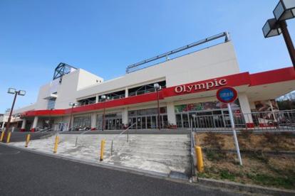 オリンピック藤沢店の画像1