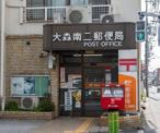 大森南二郵便局