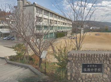 塩瀬中学校の画像1