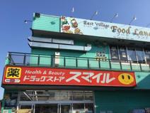 ドラッグストアスマイル東村山店