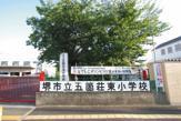 堺市立 五箇荘東小学校