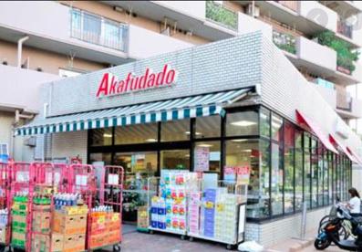 Akafudado(赤札堂) 塩浜店の画像1
