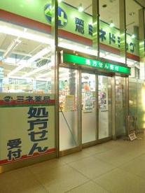 ミネドラッグ中野坂上店の画像1