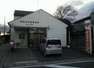 野田本町通郵便局の画像1