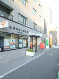 中野中央一郵便局の画像1