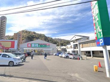 業務スーパー 徳島店の画像1
