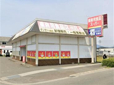 業務用食品スーパー 北島店の画像1