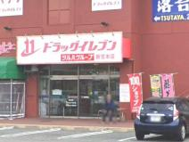ドラッグイレブン 新宮本店