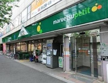 マルエツプチ大和町店の画像1