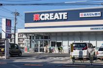 クリエイトエス・ディー中野上鷺宮店