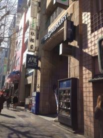 大戸屋 浅草橋店の画像1