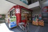 コクミンドラッグ 新茨木店