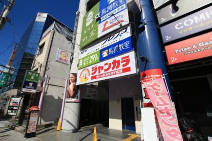 ジャンカラ阪急茨木店の画像1