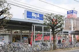 ビッグ・エー 東大和桜が丘店の画像1