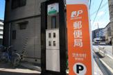 茨木中村郵便局