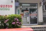 横浜洋光台南郵便局