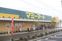 マミーマート 蓮田山ノ内店