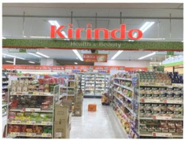 キリン堂 アスモ大和郡山店の画像1