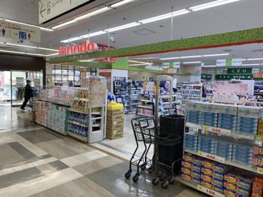 キリン堂 アスモ大和郡山店の画像2