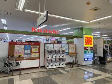 キリン堂 アスモ大和郡山店の画像4