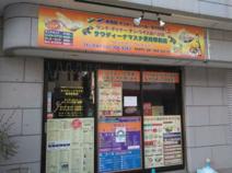 sawadee namaste(サワディー ナマステ) 是政駅前店