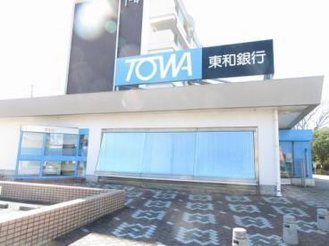 東和銀行 久喜支店の画像1