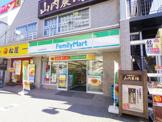 ファミリーマート 大泉学園駅前店