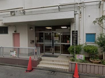 渋谷区立千駄ヶ谷保育園の画像1