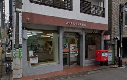 渋谷千駄ヶ谷郵便局の画像1