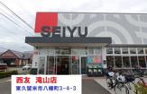 西友 滝山店