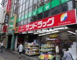 サンドラッグ CVS四谷三丁目店