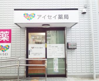 アイセイ薬局 町屋店の画像1
