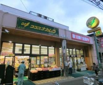 ココスナカムラ町屋店の画像1