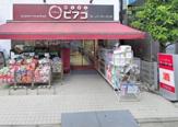 mini(ミニ)ピアゴ 清水町店