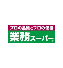 業務スーパー 喜連東店の画像1