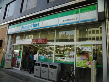 ファミリーマート桜田通り店の画像1