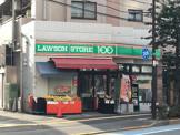 ローソンストア100 LS西新小岩四丁目店
