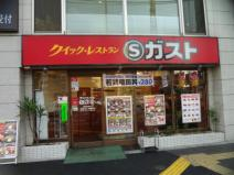 Sガスト西五反田店