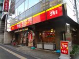 すき家西五反田7丁目店