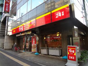 すき家西五反田7丁目店の画像1