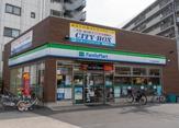 ファミリーマート 野口西糀谷産業道路店