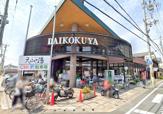 DAIKOKUYA嵯峨野店