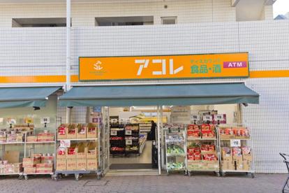 アコレ 久米川駅前店の画像1